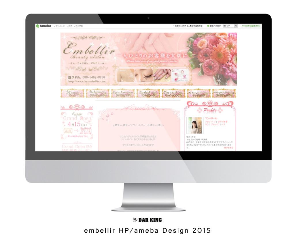 embellir HP/ameba Design 2015
