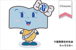 千葉県青色申告会キャラクター